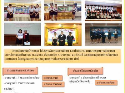 การบริหารจัดการสถานศึกษาและดำเนินงานตามมาตรฐานการศึกษา